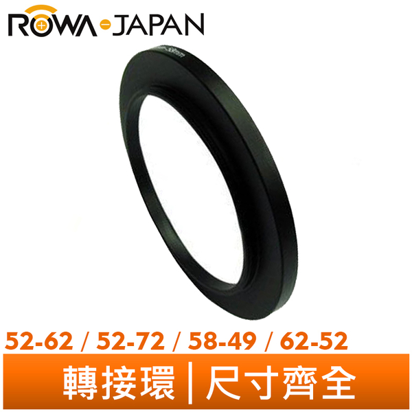 ROWAJAPAN 轉接環【52→72mm】52mm轉72mm 52mm-72mm 52轉72 52-72