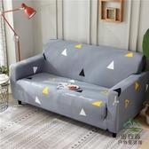 全包彈力萬能沙發罩全蓋沙發套沙發墊通用沙發巾【步行者戶外生活館】