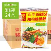 【粘師父】起司脆酥粉500g,24包/箱,純素