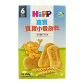 HiPP 喜寶 寶寶小麥餅乾150g【佳兒園婦幼館】