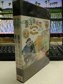 挖寶二手片-U11-217-正版VCD*動畫【喬治與瑪莎/1-13碟/單盒套裝】-國語發音