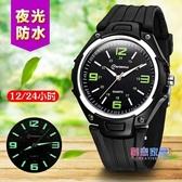 售完即止-兒童手錶 指針式男孩電子錶手錶女防水防摔夜光小孩石英錶庫存清出(12-26T)