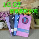 【青春】LG G3 D855 圓形視窗皮套/書本式翻頁/磁扣側掀/保護套/支架斜立展示/軟套