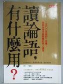 【書寶二手書T1/文學_KGQ】讀論語有什麼用_渡邊美樹
