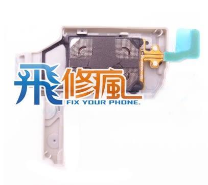 【飛兒】台南手機 現場維修 三星 NOTE5 N9208  喇叭故障 喇叭 無聲 破音 內置喇叭 擴音無聲 揚聲器