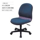 高級辦公椅(PU泡棉/無扶手/氣壓)541-12 W47×D48×H85
