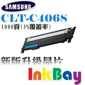 SAMSUNG CLT-C406S 相容碳粉匣(藍色)【適用】CLP-365W/3305W/C460W/460FW/C410W /另有K406S/C406S/M406S/Y406S