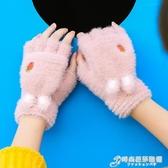 卡通手套女冬天甜美可愛韓版學生寫字露指半截保暖加絨厚翻蓋半指 時尚