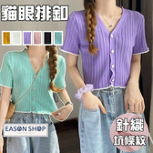 EASON SHOP(GQ2465)貓眼排釦糖果色坑條紋短版木耳花邊撞色拼接排釦V領開衫短袖針織衫女上衣服外搭款