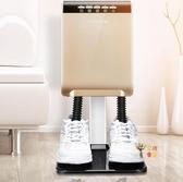烘鞋器 乾鞋器除臭殺菌烤鞋家用兒童成人多功能鞋子烘乾器定時 2色 雙12提前購