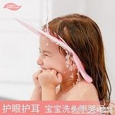 寶寶洗頭神器嬰兒童防水護耳幼兒小孩洗澡洗發浴帽可調節0-3-10歲 怦然心動