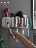 牙刷架牙刷置物架免打孔漱口杯刷牙杯掛墻式衛生間壁掛式收納盒牙缸套裝 艾家