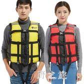 救生衣成人釣魚馬甲船用裝備便攜救生服游泳馬甲兒童浮力背心 qz3533【野之旅】