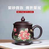 御壺茗香宜興名家彩繪原礦紫砂杯茶具純全手工茶杯辦公杯帶蓋茶杯 易貨居