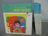 【書寶二手書T6/少年童書_RBY】樂樂的圖畫書_樓上樓下等_共6本合售_愛護大地圖畫書_附殼