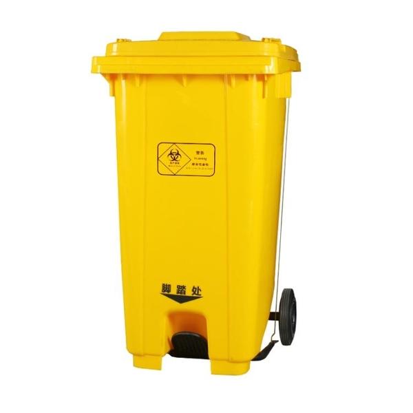 醫療垃圾桶醫用廢物桶腳踏桶黃色醫院大號戶外診所廢棄物240L腳踩 夢幻小鎮「快速出貨」