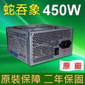 蛇吞象450W 12CM 裸 電源供應器 / PWSNEZ450W
