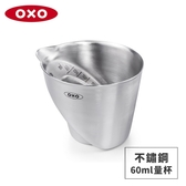 美國OXO 好好看不鏽鋼迷你量杯 010504