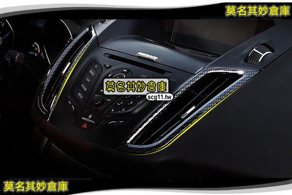莫名其妙倉庫【KS079 碳纖中控出風口貼】ABS卡夢造型貼 出風口亮片 碳纖款 2013 Ford KUGA