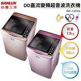 SANLUX台灣三洋 媽媽樂 13kgDD直流變頻超音波單槽洗衣機 SW-13DVG 金色