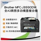【分期零利率】Brother MFC-J3930 複合機 企業全A3彩色噴墨傳真