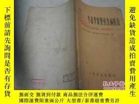 二手書博民逛書店罕見《冬春季常見傳染病防治》1975年10月1版1印Y24966