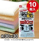 日本LEC超極細纖維高效能抹布 維抹布 吸水抹布 易吸水 沒毛屑