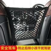 汽車載車前後排座椅中間隔離網座位收納袋網兜車內儲物盒縫隙掛袋 滿天星