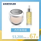 Rodial A+視黃醇修護精露31ml加贈珠光透明粉餅(英國皇室御用品牌)