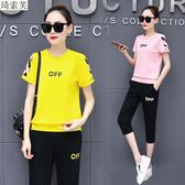 運動套裝 中大碼 琦索芙休閒運動套裝女夏季韓版修身短袖七分褲學生兩件套潮運動服