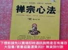二手書博民逛書店罕見禪宗心法【一版一印】...