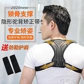 駝背器男女專用糾正背部坐姿矯姿帶成人隱形防駝背帶 【618特惠】
