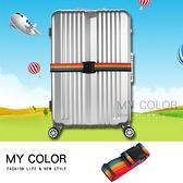 行李束帶 一字帶 行李帶 行李箱 捆綁帶 出國 海關 防摔 加固 彩色行李束帶【B013-3】MY COLOR