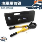 『儀特汽修』油壓壓管鉗壓管工具管子鉗液壓壓管鉗50MM 壓管工具卡壓聲測管 MIT JT1650