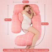 孕婦枕頭護腰側睡枕 用品多功能u型枕神器睡覺側臥枕抱枕YYP   琉璃美衣