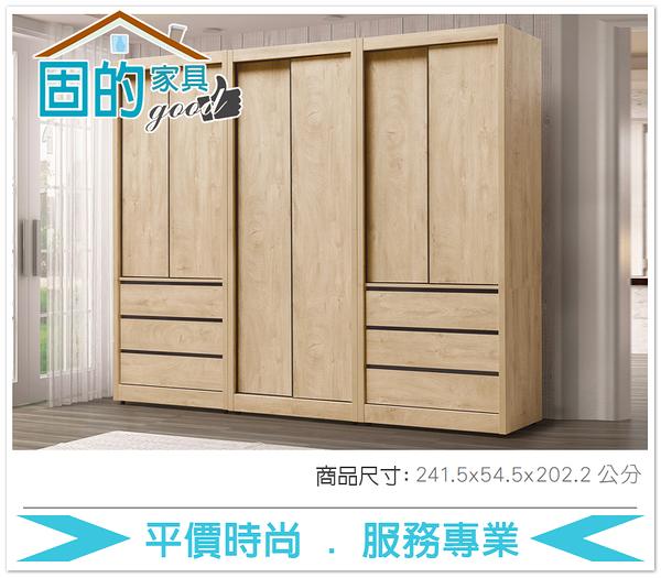 《固的家具GOOD》312-8-AJ 凱莉莎7.98尺推門組合衣櫃/全組【雙北市含搬運組裝】