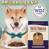 【培菓平價寵物網】美國Best breed貝斯比》高齡犬低卡配方犬糧飼料6.8kg