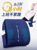 護腰靠枕靠背靠墊椅子床頭腰墊腰枕辦公室沙發汽車抱枕座椅記憶棉     極有家