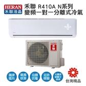 限高雄 禾聯 HERAN 頂級旗艦 HI-N801/HO-N801 變頻分離式冷氣