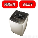 台灣三洋SANLUX【ASW-96HTB】9公斤洗衣機 優質家電