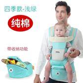 背小孩子背帶嬰兒腰凳背帶可收納透氣腰凳初生寶寶前抱式帶娃神器 QG1155『愛尚生活館』