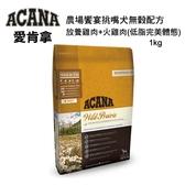 ACANA愛肯拿-農場饗宴挑嘴犬無穀配方-放養雞肉+火雞肉 1KG/2.2LB