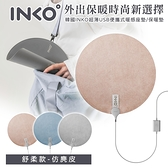 韓國INKO超薄USB便攜式暖感坐墊/保暖墊