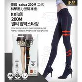 韓國salua 科學壓力提臀塑腿褲襪 200M 第二代