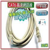 【量販50入組】CAT6 高速網路線 30公尺 量販組