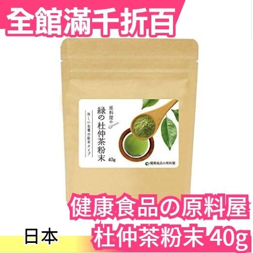 日本正品 健康食品の原料屋 養生國產杜仲茶粉末40g 無農藥 飲品 零食 下午茶 杜仲葉【小福部屋】