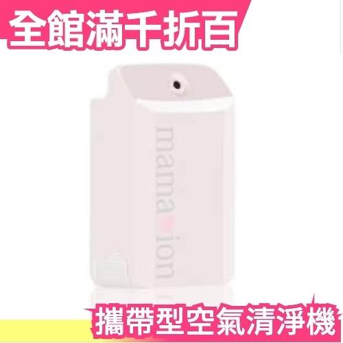 【負離子】日本原裝 mamaion 攜帶型空氣清淨機 ION-LPS1200 超靜音 輕量版 PM2.5【小福部屋】