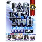 金牌KTV200曲-台語金曲第二套VCD...