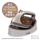 日本代購 空運 2020新款 TOSHIBA 東芝 TA-FDX950 無線 蒸氣熨斗 4段溫度 抗菌 除菌 除臭