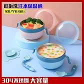 注水保溫碗不銹鋼吸盤碗嬰兒碗勺防摔吃飯兒童餐具套裝寶寶輔食碗 童趣屋